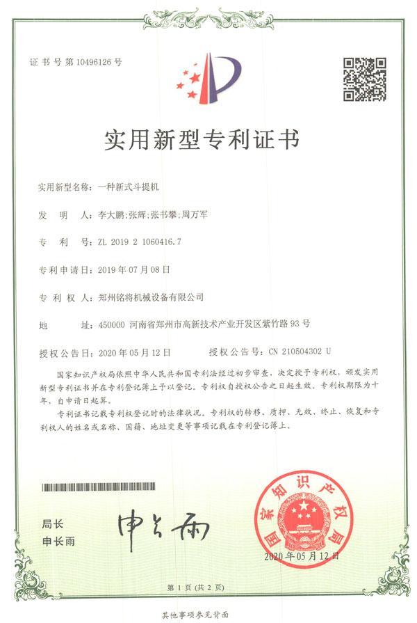 新宝3注册--一种新式斗提机实用新型zhuan利证书
