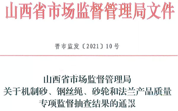 大批不合格砂石、水泥流入市场!sheji山dong、浙江、陕西、zhong庆...
